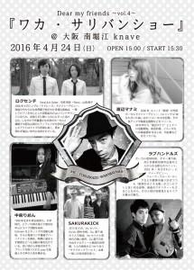20160424flier_2
